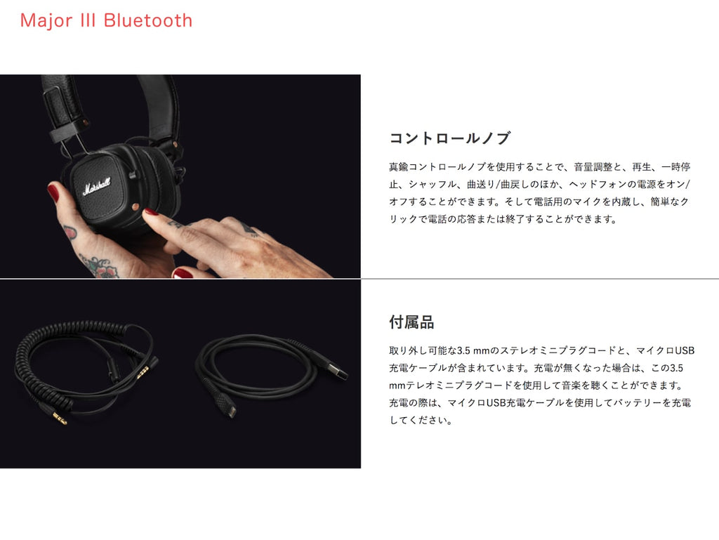 Major III/Major III Bluetooth
