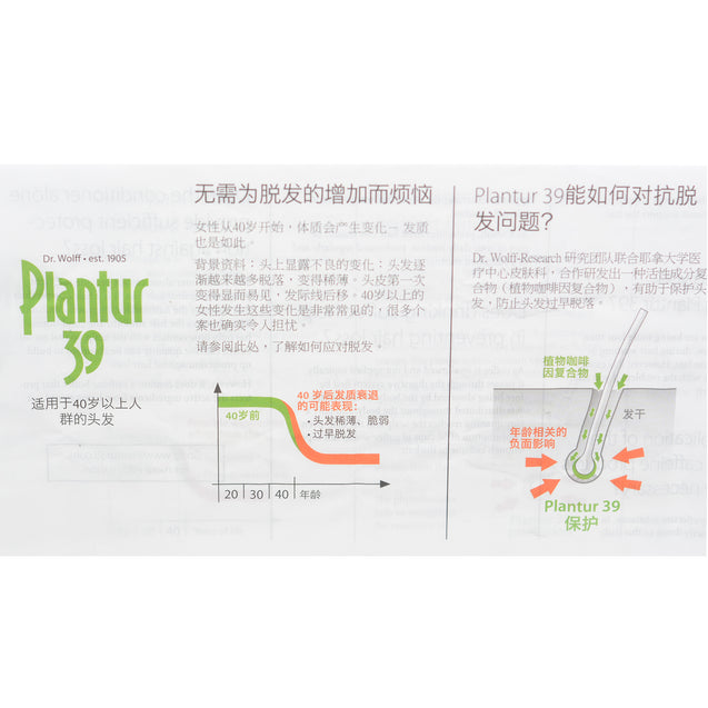 Twin Pack  OFFER - 2 X PLANTUR 39  Phyto-Caffeine Shampoo 250ml
