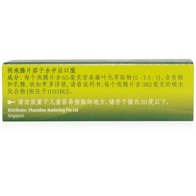 Prospan Effervescent Cough Tabs 10's_chinese bottom view