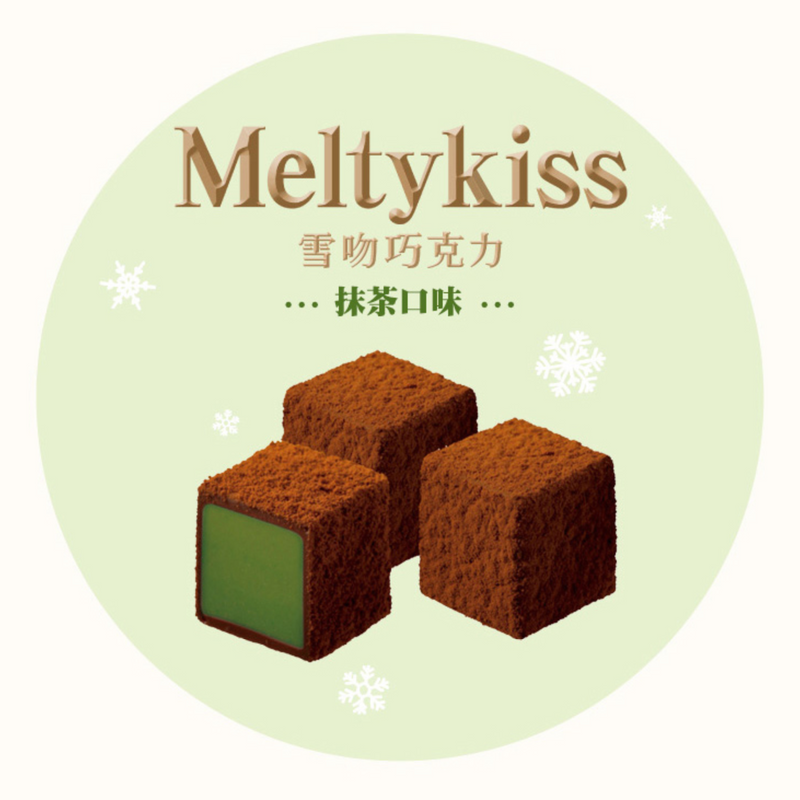 明治雪吻巧克力-抹茶 (60g)/ Meiji Melty Kiss Matcha