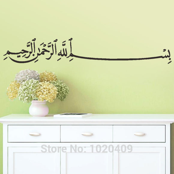 Bismillah Calligraphy Wall Art – Team Eid