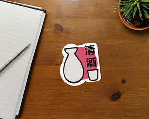 "Sake Waterproof Sticker Vinyl Kisscut 3x4"" Gift Birthday Skateboard Laptop Notebook Food Japan Japanese Cute Kawaii Travel Salmon Alcohol"