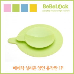 BebeLock Suction Plate (Made in Korea)