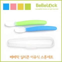 BebeLock Silicon Spoon
