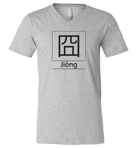 T-Shirt Chinese Wording - Jiong