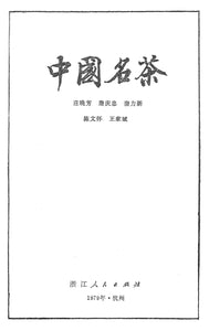 Annotated Translation of 1979 Introduction to Enshi Yulu