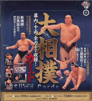 Sumo Trading Cards - 2013  -  One Pack