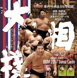Sumo Trading Cards - 2017 - One Box - 24 Packs
