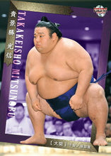 BBM Sumo Trading Cards January 2020 series - Takakeisho
