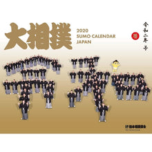 Official 2020 Japanese Sumo calendar
