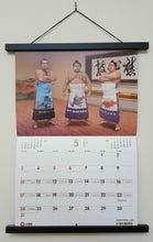 Official 2020 Sumo Calendar May