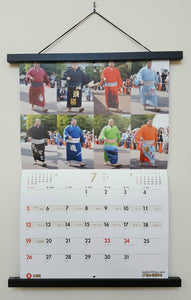 Official 2020 Sumo Calendar July