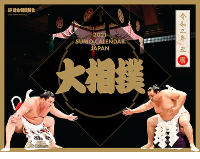 Official 2021 Japan Sumo Association Calendar  -  New!
