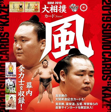 Sumo Trading Cards - 2019