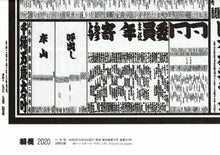 Sumo banzuke 2020 11 from Sumo Magazine