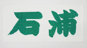 Sumo Fan Towel Ishiura
