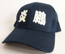 Sumo baseball Hat - Enho dark blue