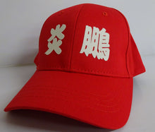 Sumo baseball hat - Enho red