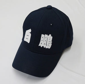 Sumo baseball hat - Hakuho - dark blue