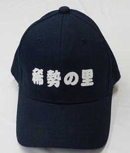 Sumo baseball hat - Kisenosato - dark blue