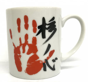 Coffee Mug with Wrestler's Signature and Handprint (Tegata) - Tochinoshin