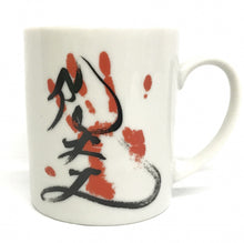Coffee Mug with Wrestler's Signature and Handprint (Tegata) - Abi