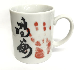 Coffee Mug with Wrestler's Signature and Handprint (Tegata) - Takayasu