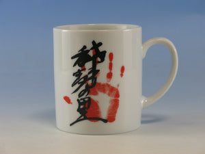Coffee Mug with Wrestler's Signature and Handprint (Tegata) - Kisenosato