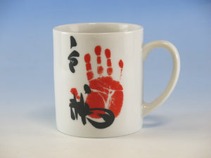 Coffee Mug with Wrestler's Signature and Handprint (Tegata) - Hakuho