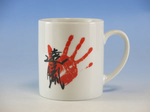 Coffee Mug with Wrestler's Signature and Handprint (Tegata)