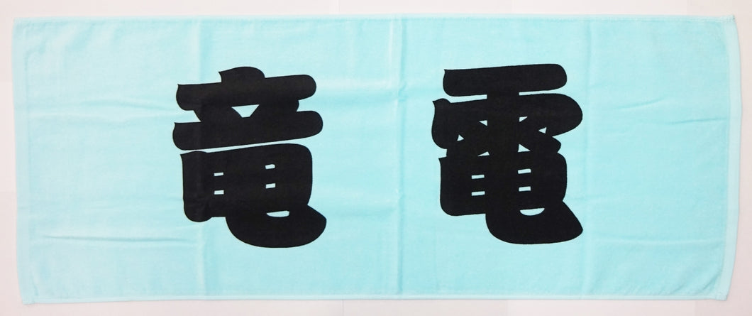 Sumo Fan Towel Ryuden
