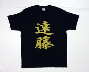 Official Sumo T-Shirt Endo