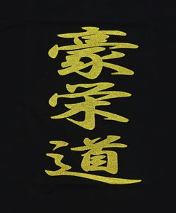 Official Sumo T-Shirt Goeido