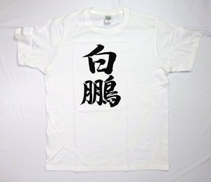 Official Sumo T-Shirt Hakuho