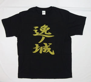 T-Shirt with Wrestler's Name