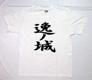 Official Sumo T-Shirt Ichinojo