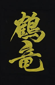Official Sumo T-Shirt Kakuryu