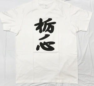 Official Sumo T-Shirt Tochinoshin