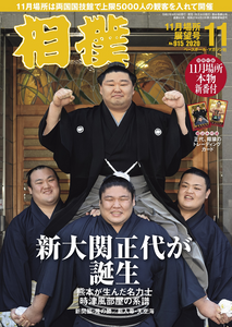 Sumo Magazine - Featuring New Ozeki Shodai, Promo Cards, and Banzuke