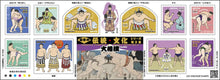 Japanese Sumo Stamps ¥63 sheet of 10
