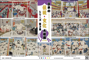 Japanese Sumo Stamps ¥84 sheet of 10