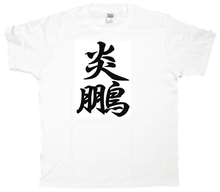 Official Sumo T-Shirt Enho