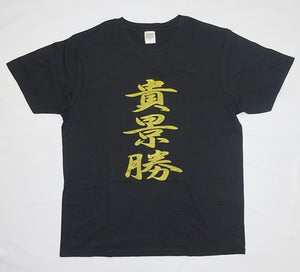 Official Sumo T-Shirt Takakeisho