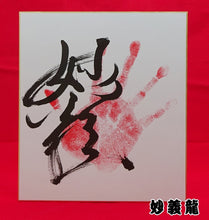 Wrestler Handprints and Signature (printed Tegata)