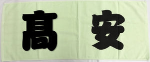 Sumo Fan Towel Takayasu
