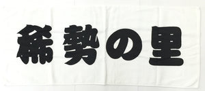 Sumo Fan Towel Kisenosato