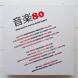Ongaku 80 - Alternative Waves From Japan