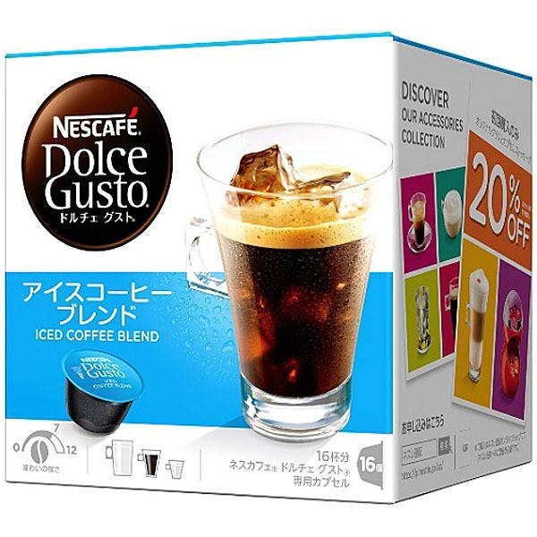 Nestlé Nescafe Dolce Gusto Iced Coffee Blend Capsules 16P