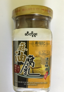 Preserved Bean Curd in Sesame Oil(ဆီတို့ဖူး)