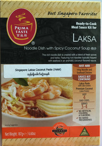 Ready- to - Cook Meal Sauce Kit for Laksa (Singapore Style Coconut Noodle Paste)(အုန်းနို့ခေါက်ဆွဲအနှစ်)
